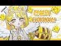 [story]👚SD 다이아 여신 종이인형 3단 진화👚 [그림] [종이구관] 女神紙人形 Goddess Paper Doll 캐릭터 그리기