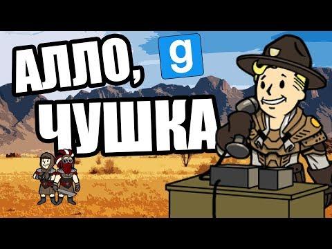 Fallout: New Chelyabinsk [Garry's Mod FalloutRP]