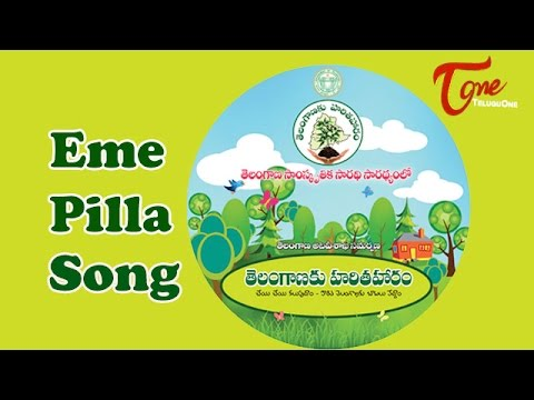 Harith Haaram Songs || Eme Pilla || Telangana ku Haritha Haram