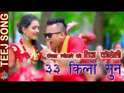 (New Teej Song-2075   33 Kilo Sun   ३३ किलो सुन  by  Sabitri KC & Kedar Neupane - Duration: 10 minutes.)