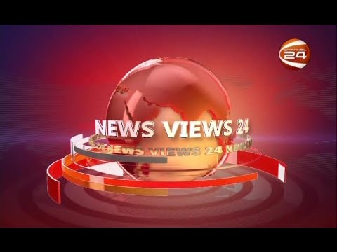 নিউজ ভিউজ 24   News Views 24   22 April 2020