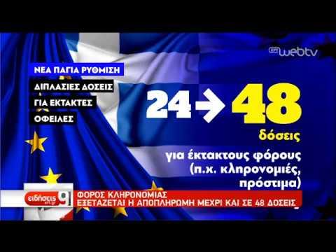 Ευνοϊκότερη ρύθμιση για την πληρωμή του φόρου κληρονομιάς   27/09/2019   ΕΡΤ