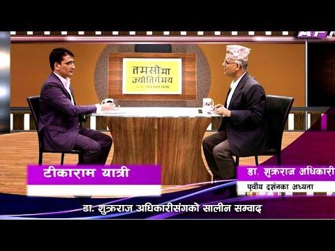 (वेदमा महिलाबारे के भनिएकाे छ ? Dr Sukraraj Adhakari on Tamasoma Jyotirgamaya - Duration: 52 minutes.)