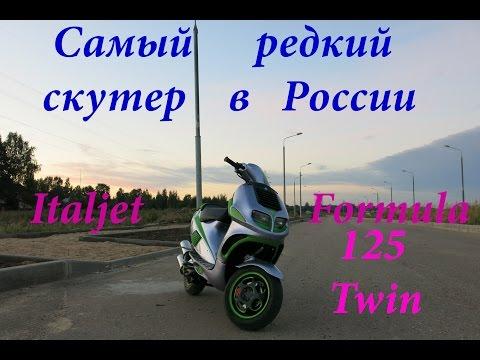 Скутер, который нельзя купить в РФ Обзор Italjet Formuia 125 twin