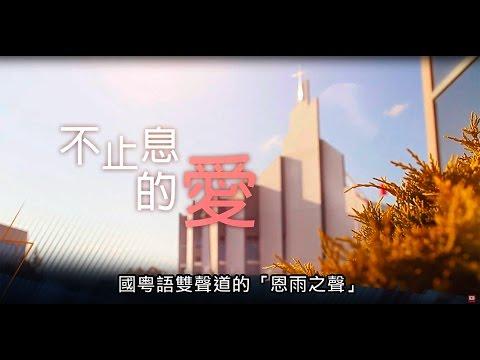 電視節目 TV1417 不止息的愛 (復活節特輯) (HD粵語)