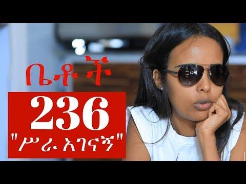 "Betoch - ""ሥራ አገናኝ"" Comedy Ethiopian Series Drama Episode 236"