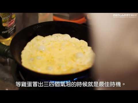 專業主廚教你如何煎香嫩美味蛋包