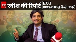 Video TSP's Rabish Ki Report    E03 - Breakup Se Kaise Ubhrein? MP3, 3GP, MP4, WEBM, AVI, FLV Februari 2018