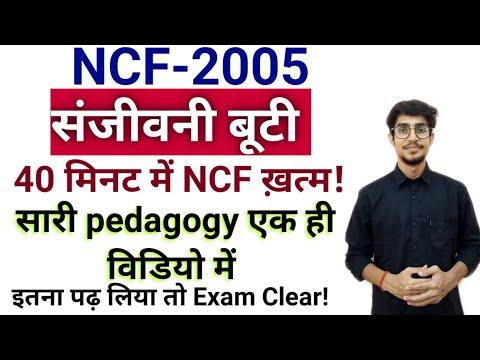 NCF 2005// Complete Video//ALL IN ONE/by Mohit Shukla//CTET/REET/MPTET/STET/ RASHTRIYA PADHYACHARYA