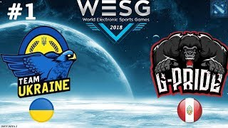 НУН тащит СБОРНУЮ УКРАИНЫ?   Team Ukraine vs G-Pride #1 (BO3)   WESG 2019