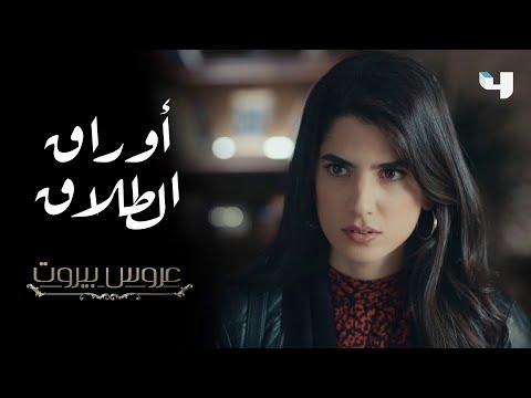 ثريا تتنازل عن حقوقها الزوجية وتستلم أوراق الطلاق في عروس بيروت