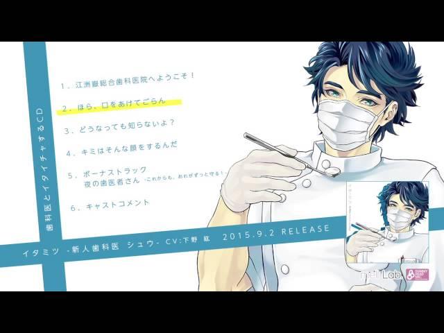 【試聴】イタミツ  新人歯科医 シュウ CV下野 紘