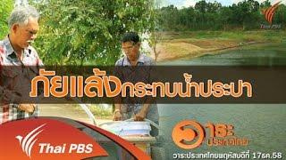 วาระประเทศไทย - ภัยแล้งกระทบน้ำประปา