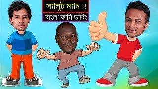 স্যালুট ম্যান-Bangladesh vs West Indies 3rd T20 Before Match Bangla Funny Dubbing | Shakib,Musfiq