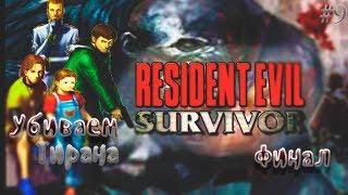 Resident Evil: Gun Survivor прохождение на сложном. Путь А Серия 9: Финал. BOSS. Мы убиваем Тирана