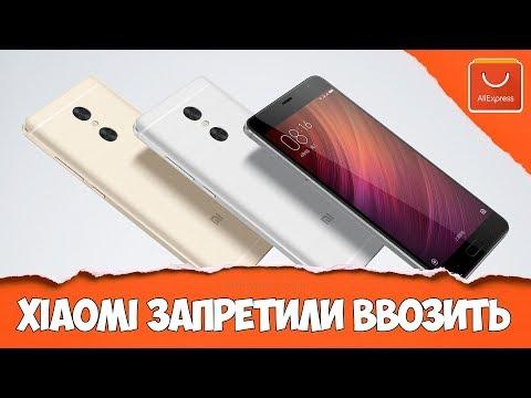 Xiaomi ЗАПРЕТИЛИ ввоз в Россию и Украину | AliProsto |