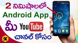 How to Create Android App for YouTube Channel in Telugu By Sai KrishnaWeb2Apk :http://web2apk.com/create.aspx Similar Questions:How to make a Free Android App in Minutes How to make an android appHow to Make a Free Mobile ApplicationHow to create android apps for beginners in TeluguHow to make a Free Android App in 2 Minutes  Telugu