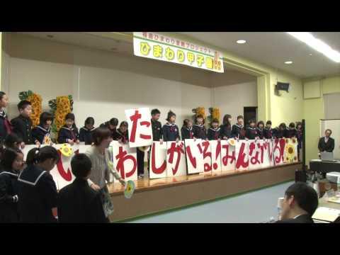 04 発表1(鯖江市立立待小学校)【ひまわり甲子園2015 全国大会】