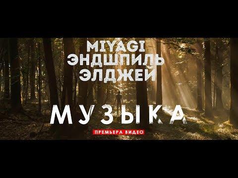 Мiуаgi & Эндшпиль - Музыка  fеат. Элджей  (Unоffiсiаl сliр 2018) - DomaVideo.Ru