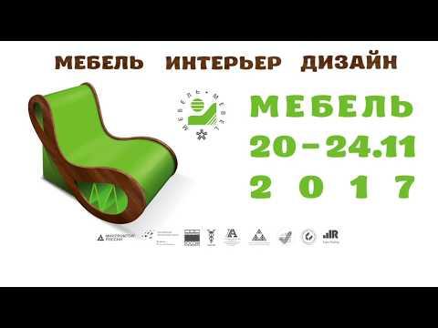 MEBEL 2018