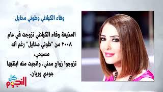 مشاهير تخلوا عن دياناتهم من أجل الحب !! أكثرهم غرابة وفاء الكيلاني وناهد شريف