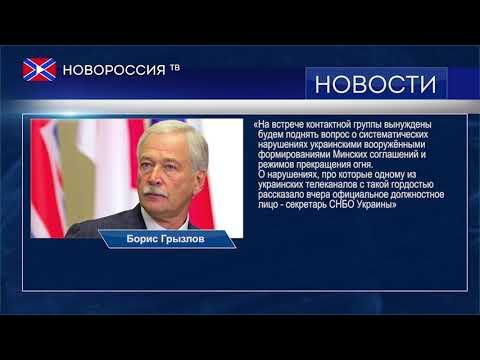 Грызлов о заявлении Турчинова