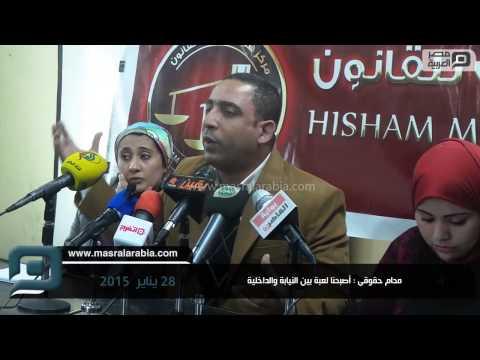 محامي بمركز هشام مبارك: أصبحنا لعبة بين النيابة والداخلية