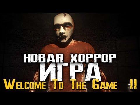 НОВЕНЬКАЯ ХОРРОР ИГРА - Welcome to the Game II [Прохождение, Стрим, Первый взгляд]