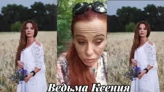 Приворот в Киеве.  Вся любовная магия.