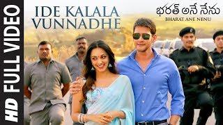 Video Ide Kalala Vunnadhe Full Video Song || Bharat Ane Nenu || Mahesh Babu, Kiara Advani, Devi Sri Prasad MP3, 3GP, MP4, WEBM, AVI, FLV September 2018