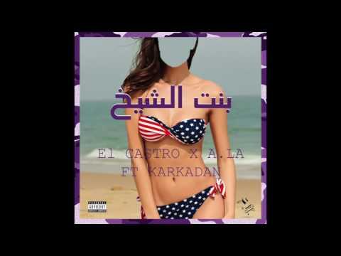 El Castro x A.L.A x Karkadan - بنت الشيخ (Wererey Remix)