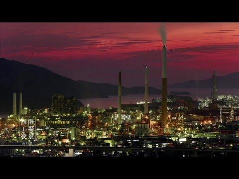 周南工場夜景PR動画