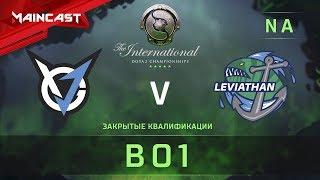 VGJ.Storm vs Leviathan, The International 2018, Закрытые квалификации | Северная Америка