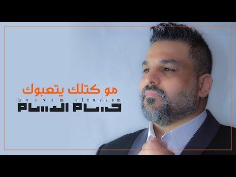 حسام الرسام - مو كتلك يتعبوك 2012 جديد وحصري