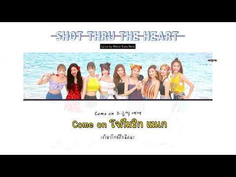 [THAISUB] TWICE(트와이스) - Shot Thru The Heart