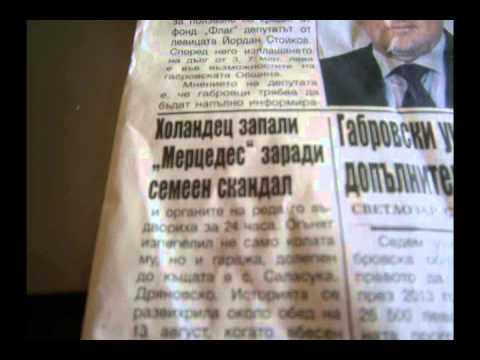 Тихомир Църов, преглед на печата, 16.08.13