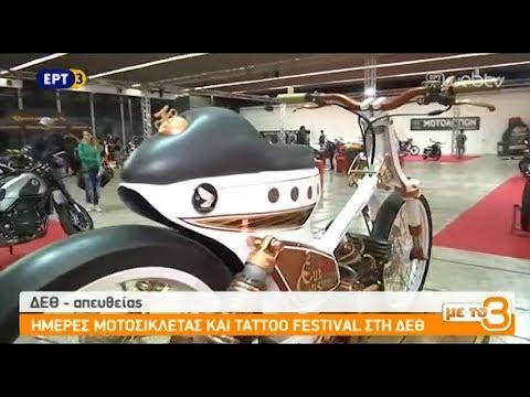 Ημέρες μοτοσικλέτας και Tatoo Festival στη ΔΕΘ  | 12/10/2018 | ΕΡΤ