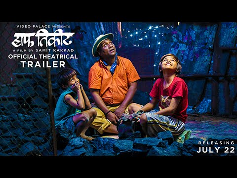 Half Ticket   Official Theatrical Trailer (HD)   Video Palace   Samit Kakkad