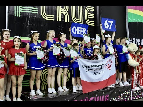 SPECIAL OLYMPICS RUSSIA CHEER SPORT на Международном фестивале «Яркие! Майские! Твои!»