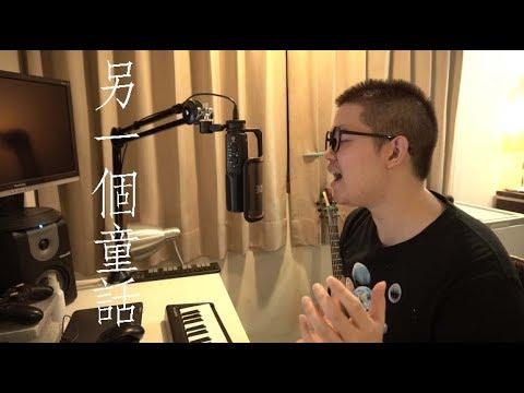 另一個童話 - G.E.M.鄧紫棋(雷御廷 M.Lei cover)(acoustic)