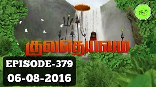 Kuladheivam SUN TV Episode - 379(06-08-16)