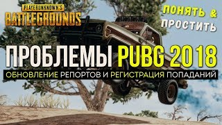 Проблемы PUBG 2018 / Новости PUBG / PLAYERUNKNOWN'S BATTLEGROUNDS ( 06.01.2018 )