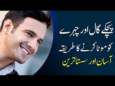 Video Pechkey Gaal Aur Chehray Ko Mota Karne Ka Tareqa | Asan Aur Sasta Tareen download in MP3, 3GP, MP4, WEBM, AVI, FLV January 2017