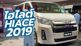 ไฮไลต์รถตู้ All-New Toyota Hiace / Commuter / Ventury 2019 - 2020 โฉมใหม่ล่าสุด | CarDebuts