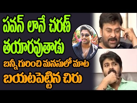 Khaidi No 150 Chiranjeevi Intersting Comments About Pawan Kalyan Ramcharan Allu Arjun |TopTeluguTV