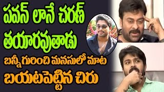 Video Khaidi No 150 Chiranjeevi Intersting Comments About Pawan Kalyan Ramcharan Allu Arjun |TopTeluguTV MP3, 3GP, MP4, WEBM, AVI, FLV Desember 2018