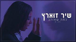 הזמרת שיר זוארץ – בסינגל חדש - כמה שאוהב
