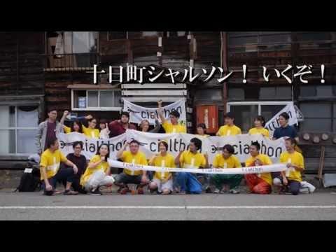 十日町シャルソンdocument30秒動画