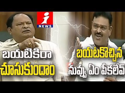 బయటికి రా చూసుకుందాం.. | TDP MLA Karanam Balaram serious on Ambati Ram Babu | AP Assembly | Inews