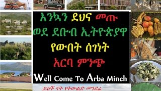 Arba Minch  አርባ ምንጭ  Ethiopia  Gamo Gofa